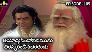అయోధ్య సింహాసనమును తిరస్కరించిన భరతుడు | Vishnu Puranam Episode 105 | Sri Balaji Video - SRIBALAJIMOVIES