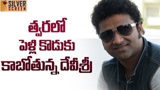 Devi Sri Prasad Pullstop His Bacheler Life || Latest Telugu Cinema News || Silver Screen