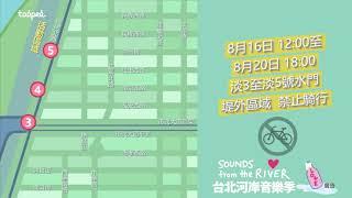 2018台北河岸音樂季相關宣傳影片