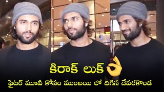 Fighter Vijay devarakonda Spotted At Mumbai Airport | Vijay devarakonda New Look - TFPC