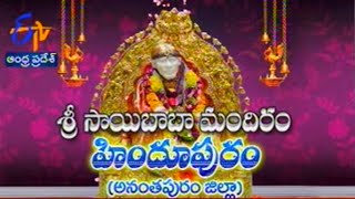 Teerthayatra - Sri Sai Baba Temples Hindupur, Anantapur District - తీర్థయాత్ర - 14th August 2014 - ETV2INDIA