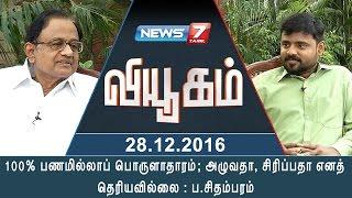 Viyugam – P. Chidambaram Interview – News7 Tamil Show