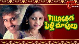 Village Lo Pelli Choopulu | New Telugu Comedy Short Film | by Singarapu Santhosh | #TeluguShortFilms - TELUGUONE