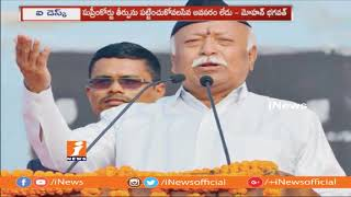 RSS Chief Mohan Bhagwat Reacts on Sabarimala Temple Controversy | iNews - INEWS
