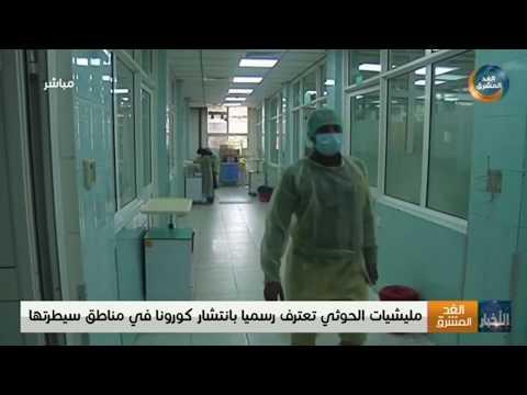 مليشيا الحوثي تعترف رسميا بانتشار فيروس كورونا في مناطق سيطرتها