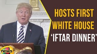 President Trump Hosts First White House Iftar Dinner | American Muslim groups boycott | Mango News - MANGONEWS