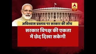 This is how Modi government will get benefited from no-confidence motion in parliament - ABPNEWSTV