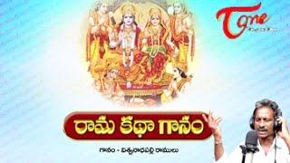 Rama Katha Ganam    by Viswanathapalli Ramulu - TELUGUONE