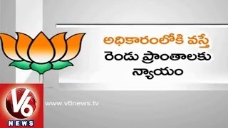 BJP Lands Up In Problems With alliance With TDP. - V6NEWSTELUGU