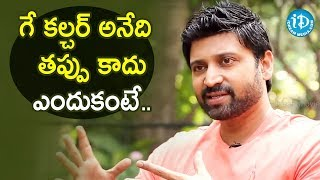 My Opinion about Gay Culture in India - Sumanth   Talking Movies With iDream   iDream Movies - IDREAMMOVIES
