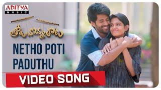 Netho Poti Paduthu   Video Song | Tholu Bommalata Songs | Suresh Bobbili - ADITYAMUSIC