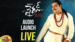 Sampoornesh Babu VIRUS Telugu Movie AUDIO LAUNCH   LIVE   Vennela Kishore   Geeta Shah   Mango Music - MANGOMUSIC