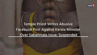 Temple Priest Writes Abusive Facebook Post Against Kerala Minister Over Sabarimala Issue; Suspended - IBNLIVE