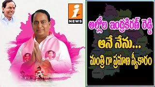 Indrakaran Reddy Takes Oath As Telangana Cabinet Minister | CM KCR | iNews - INEWS