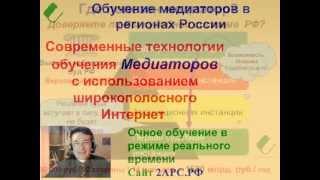 Обучение переговорам онлайн