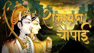 Ramayan Chaupai | रामायण चौपाई | Rama Navami Special Song | Shri Ram Jay Ram - BHAKTISONGS