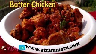 How to Cook Easy Butter Chicken in Telugu (సులబంగా వెన్నతో కోడి కూర ).:: by Attamma TV ::. - ATTAMMATV