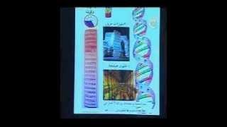 معجزة الدي ان ايه DNA