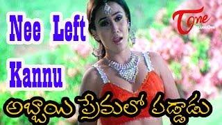 Abbayi Premalo Paddadu Movie Songs | Nee Left Kannu Video Song | Ramana, Anitha - TELUGUONE