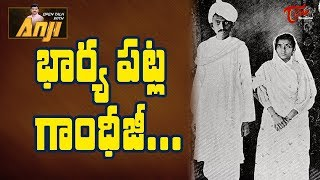 భార్య పట్ల గాంధీజీ.. | Sarvodaya Prasad Interview | Open Talk with Anji | TeluguOne - TELUGUONE