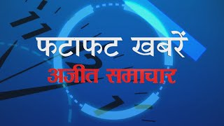 video : किसानों की मौत के वारंट पर हस्ताक्षर नहीं करेंगे - प्रताप सिंह बाजवा, देखें फटाफट खबरें