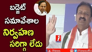 Congress MLC Shabbir Ali  Reacts On Telangana VOTE ON ACCOUNT Budget | Hyderabad |  iNews - INEWS