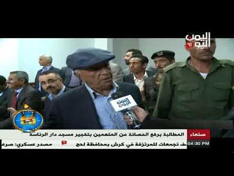 الجزائية تطالب برفع الحصانة عن المتهمين بتفجير مسجد دار الرئاسة  25 - 09 - 2017