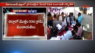 First Phase Gram Panchayat Elections Begins in Nizamabad District | CVR News - CVRNEWSOFFICIAL