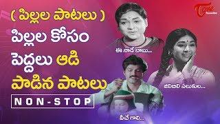పిల్లల కోసం పెద్దలు ఆడి పాడిన పాటలు | Telugu Video Songs Jukebox | TeluguOne - TELUGUONE