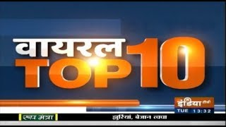 Viral Top 10 | 18 December 2018 - INDIATV