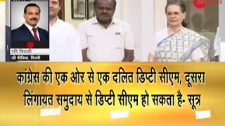 Deshhit Breaking: HD Kumaraswamy ministry likely to have two Deputy Chief Ministers of Congress - ZEENEWS