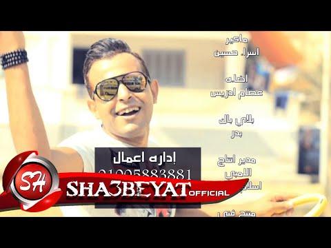 محمد شندى كليب الدندوه اخراج هانى الزناتى 2017 حصريا على شعبيات Mohamed Shendy Eldando