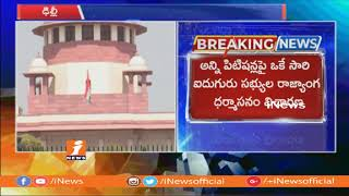 Supreme Court To Hearing On Ram Janmabhoomi Babri Masjid Case Today | iNews - INEWS