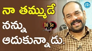 Lyricist Balaji About His Younger Brother ||  Dil Se With Anjali - IDREAMMOVIES