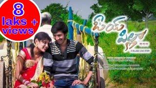 Oye Pilla A Village Love Story Latest Telugu Short Film 2018 || Telangana Culture Short Film 2018 - YOUTUBE