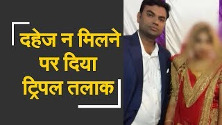 Triple Talaq nightmare : Woman divorced over dowry | दहेज न मिलने पर दिया ट्रिपल तलाक - ZEENEWS