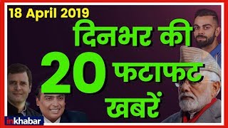 Top 20 News Today, 18 April 2019 Breaking News, Super Fast News Headlines आज की बड़ी ख़बरें - ITVNEWSINDIA