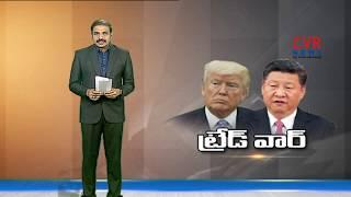ట్రేడ్ వార్... | Trump's Trade War Against China Is Officially Underway | CVR News - CVRNEWSOFFICIAL