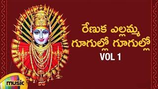Renuka Yellamma Gogullo Gogullo Vol 1 | Telugu Devotional Songs | Renuka Yellamma Bhakti Songs - MANGOMUSIC
