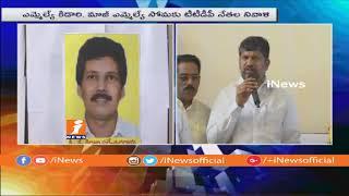 TTDP Leaders Pays Tribute To MLA Kidari Sarveswara Rao and Siveri Soma at NTR Bhavan | iNews - INEWS