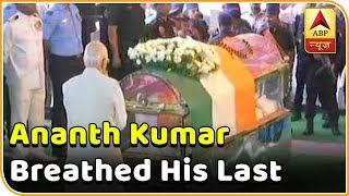 Leaders bid Ananth Kumar adieu in Bengaluru - ABPNEWSTV