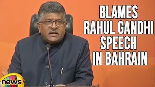BJP Leader Ravi Shankar Prasad Blames Rahul Gandhi Speech In Bahrain   Mango News - MANGONEWS