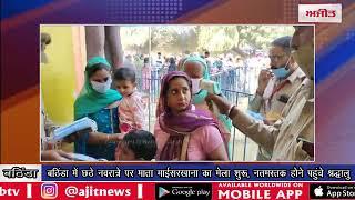 video : बठिंडा में छठे नवरात्रे पर माता माईसरखाना का मेला शुरू, नतमस्तक होने पहुंचे श्रद्धालु