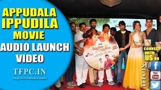 Appudala Ippudila Movie Audio Launch Video | Surya Tej | Harshika Poonacha - TFPC