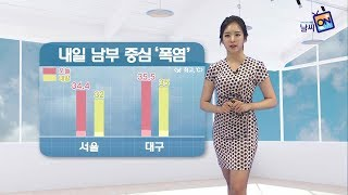 [날씨정보] 08월 07일 17시 발표
