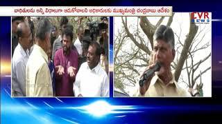 CM Chandrababu Visits Titli Cyclone Affected Areas in Srikakulam District | CVR News - CVRNEWSOFFICIAL