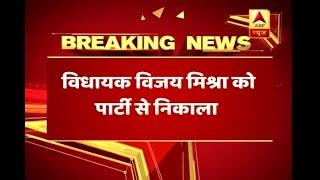 Nishad Party sacks MLA Vijay Mishra for cross voting in UP RS poll - ABPNEWSTV