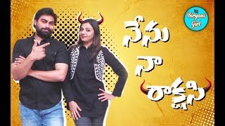 Nenu Naa Raakshasi | Husband Vs Wife Latest Telugu Comedy Short Film | Swathi Nuti | Biryani Girl - YOUTUBE