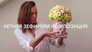 Композиция из цветов с зефиром. Flower arrangement with marshmallows.
