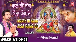 Maaye Ni Rang Aisa Rang De I VIKAS KOMAL I Punjabi Devi Bhajan I New Latest Full HD Video - TSERIESBHAKTI